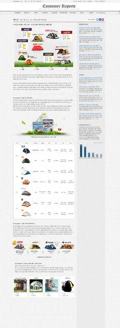 텐트 용품  http://www.interpark.com/displaycorner/ConsumerReports.do?_method=sub&contNo=208