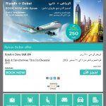 إحجز رحلتك الى دبي الآن الرياض الى دبي 250 ر.س