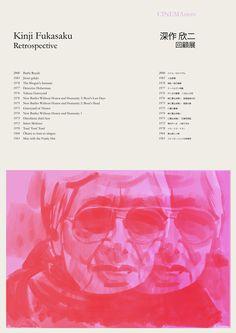 Tony Stella's poster for a Kinji Fukasaku retrospective.