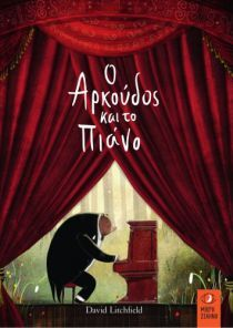 Booktopia has The Bear and the Piano by David Litchfield. Buy a discounted Hardcover of The Bear and the Piano online from Australia's leading online bookstore. Jouer Du Piano, Book Categories, Get Excited, Children's Book Illustration, Read Aloud, Book Review, Childrens Books, Good Books, Teaching
