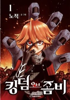 Kingdom of Zombie /// Genres: Action, Adventure, Demons, Drama, Fantasy, Horror, Supernatural