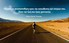 """Καλημέρα σε όλους! :) """"Πήγαινε με αυτοπεποίθηση προς την κατεύθυνση των ονείρων σου. Ζήσε την ζωή που έχεις φανταστεί."""" Comment, like & share Visit my blog: www.eliasgratsias.com"""