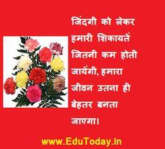 साहू समाज युवा संगठन जिला रायसेन: स्वर्णिम सुविचार Inspirational Quotes With Images, Hindi Quotes, Thoughts, Ideas, Tanks