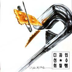 #기초디자인#개체묘사#투명체#금속질감#유리묘사#유리질감#화면구성#원근감#디자인선수#엔파인#아이엠#design#옷핀#크래커#거울 Still Life Drawing, Alexander Calder, Korean Art, Food Drawing, Gel Pens, Copic, Easy Drawings, Watercolor Paper, Industrial Design