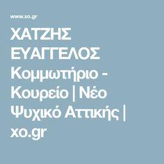 ΧΑΤΖΗΣ ΕΥΑΓΓΕΛΟΣ Κομμωτήριο - Κουρείο | Νέο Ψυχικό Αττικής | xo.gr