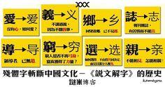 【謎米香港】kameyou:殘體字斬斷中國文化--《說文解字》的歷史 (2285) - 港文集