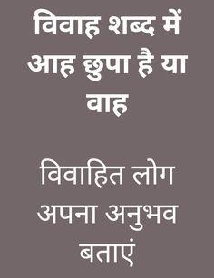 Jokes In Hindi, Fun Facts, Motivation, Feelings, Night, Amazing, Quotes, Armadillo, Quotations