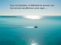 Couple Presents, Smart Quotes, Summer Quotes, Greek Words, Poem Quotes, Greek Quotes, Picture Quotes, Wise Words, Picture Video