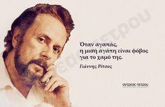 Γιάννης Ρίτσος Greek Quotes, Beautiful Images, Philosophy, Literature, Poems, Sayings, Inspiration, Facebook, Nice