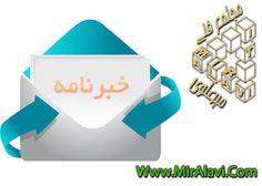 خبرنامه در طراحی وب سایت Http Miralavi D8 A2 D9 85 88 B2 B4 82 A7 84 Aa Ae A8 B1 86