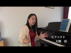 Kei Ohkuma private lesson Piano lecture Vol. 001「Foam」  Pianist, Kei Ohkuma lecture clarity about how to play the piano   大熊径のプライベートレッスン ピアノ編 Vol.001 姿勢について  ソプラノ歌手でピアニストの大熊径がピアノを弾くために必要なポイントを的確にレクチャー   Kei Ohkuma official site http://www.kk-musica.com/kei_ohkuma/i...  Facebook Page https://www.facebook.com/kei.ohkuma.o...  Twitter https://twitter.com/keiohkuma  iTunes https://itunes.apple.com/jp/album/vie...  Ameba blog http://ameblo.jp/keiohkuma