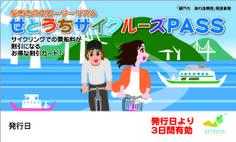 【中国旅客船協会連合会】  中国旅客船協会連合会ホームページをご覧ください。 《瀬戸内のサイクリング》 #Setouchi #Setouchi_brand_s_cycling