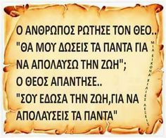 Greek Beauty, Perfect Love, Greek Quotes, Jesus Quotes, True Words, Clever, Prayers, Inspirational Quotes, Faith