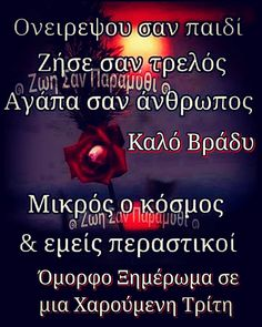 Good Night, Good Morning, Greek Quotes, My Love, Movie Posters, Instagram, Inspiring Sayings, Quotes, Nighty Night