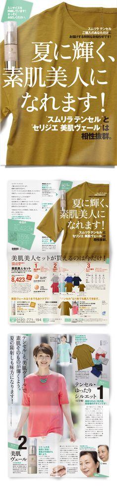 リーフレット / Leaflet / カタログ / Catalogue / エディトリアルデザイン / Editorial Design