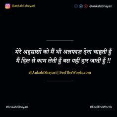 Tere hisse ke wakt teri yado me khatm ho jate hai Shyari Quotes, Hindi Quotes Images, Hindi Quotes On Life, Motivational Quotes In Hindi, Words Quotes, Inspiring Quotes, Life Quotes, Qoutes, Relationship Quotes