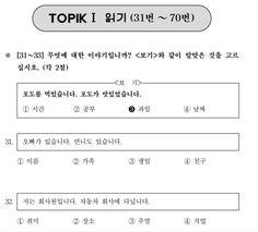 Mẫu đề thi tiếng Hàn sơ cấp 1, luyện một số mẫu câu hỏi phần Đọc hiểu trong đề thi Topik 1 kì thi thứ 36