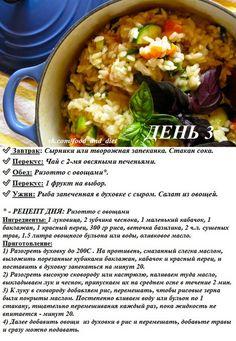 Фотографии ЕШЬ И ХУДЕЙ — низкокалорийные рецепты
