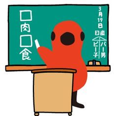 Teach Japanese  □に入るのはなーんだ?