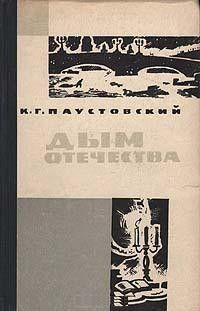 """Произведения не забываются, если им есть цена. О """"Дыме отечества"""" Паустовский забыл на двадцать лет. Он не должен был любить собственную..."""