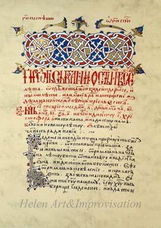 A replica of a page from the Tetraevangelia of Tsar Ivan Alexander   (The Gospels of Tsar Ivan Alexander). Illuminated Old-Bulgarian ma...