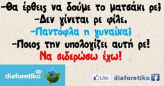Funny Phrases, Funny Quotes, Funny Greek, Lol, Sentences, Jokes, Painted Canvas, Frases, Funny Taglines