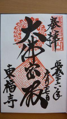 京都のお気に入り庭園(東福寺)の画像 | 京都の御朱印もらい隊