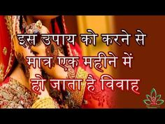 Quick Marriage, Marriage Life, Happy Marriage, Marriage Astrology, Ribbon Embroidery Tutorial, Vedic Mantras, Vastu Shastra, Morning Inspirational Quotes, Good Thoughts Quotes
