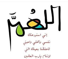 اللهم استودعتك نفسي ووالدي  وزوجي وأولادي وأهلي وأحبابي Islam, Religion, Faith, My Love, Words, Photos, Pictures, Loyalty, Horse