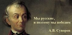 Суворов http://to-name.ru/biography/aleksandr-suvorov.htm