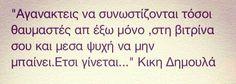 Κική Δημουλά Favorite Quotes, Best Quotes, Love Quotes, Greek Quotes, Poetry Quotes, Wallpaper Quotes, Poems, Wisdom, Thoughts