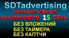 #SDTadvertising заработок на чтение писем. Как заработать на письмах