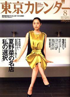 東京カレンダー 2006年8月号 Yearning, Beautiful Women, Singer, Japanese, Actresses, Lady, Respect, Beauty, Fashion