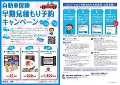 自動車保険 パンフレット - Google 検索