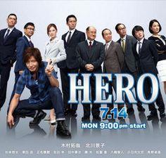 【第1話26.5%】ドラマ「HERO2」