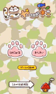 時間内に何匹の猫を探せるか!?<br>WEBサイト「うちの仔絵日記」の公式ゲームアプリがリリース!!<p>猫、ネコ、ねこ、にゃ~♪<br>ネコ好きな人も、ネコを探すのが好きな人も、ネコを探して高得点をたたき出すゲームが好きな人にもオススメです☆<p>めまぐるしく増え続けるネコたちの中から、正解猫を探し出せ!<br>そう、それは彼ら(猫ら?)からの挑戦状!<br>そう、彼ら(猫ら?)は群れをなして、迷彩柄のように背景に溶け込んで我々を翻弄します。<br>彼ら(猫ら?)はその、野に潜み、闇に潜む、いやネコネコ潜むその様を「にゃー彩(にゃーさい)」と呼ぶ!!<p>☆--☆遊び方☆--☆<p>制限時間内に画面右上に表示されていく猫を何匹探せるかを競うゲームです。<br>お手つきは5回まで。<p>レベルが上がっていくと称号がもらえます。<br>称号は全部で6種類<br>全て見つけることができるかな?<p>◇制限時間 30秒<br>◇おてつき -1秒<br>◇正解   +1秒