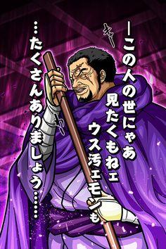 Blackbeard One Piece, One Piece Photos, One Piece Fanart, Nico Robin, Tv Ads, Roronoa Zoro, Japanese Manga Series, Anime Manga, Anime Boys