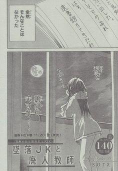 『墜落JKと廃人教師/58』sora Sora, Manhwa, Cover, Books, Libros, Book, Book Illustrations, Libri