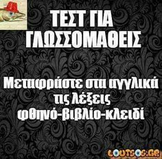 Sarcastic Quotes, Funny Quotes, Funny Memes, Hilarious, Jokes, Funny Shit, Greek Quotes, True Words, Just For Laughs