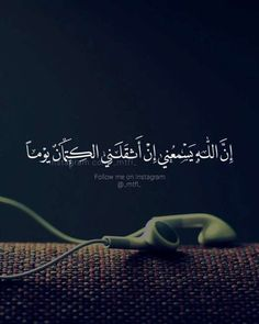 تصوير Quran Arabic, Arabic Art, Islam Quran, Arabic Words, Arabic Quotes, Islamic Quotes, Prayer For The Day, Quran Verses, Islamic Pictures