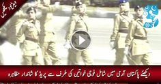 یوم پاکستان کے موقع پر پاکستان آرمی میں شامل فوجی خواتین کی طرف سے پریڈ کا شاندار مظاہرہ