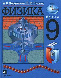 Физика 9 класс Перышкин