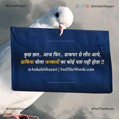 कुछ ख़त आज फिर डाकघर से लौट आये  #AnkahiShayari #Shayari #FeelTheWords #HindiShayari #2LineShayari