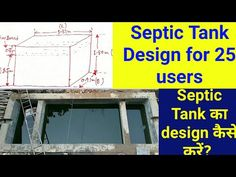 Septic Tank Design | Design Of septic tank for 25 users | Septic Tank Design in hindi | Septic Tank - YouTube Septic Tank Problems, Septic Tank Design, Types Of Concrete, Stair Risers, Plantation Homes, Front Elevation, House Design, Stair Treads, Architecture Design
