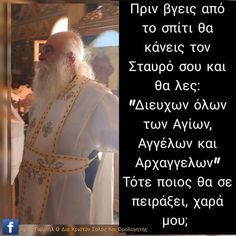Orthodox Christianity, Greek Quotes, I Pray, Useful Life Hacks, Make A Wish, Wise Words, Motivational Quotes, Believe, Prayers