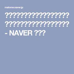【これで失敗しない!】使えるウォークインクローゼットの作り方【収納】 - NAVER まとめ