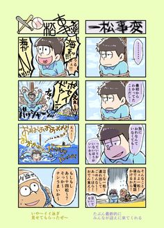 兄弟事変 [2] Ichimatsu, Otaku, Anime Figures, South Park, Game Character, Geek Stuff, Fan Art, Cartoon, Comics