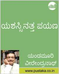 Yashassinatta Payana  - Kannada eBook