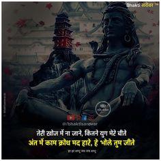 ॐ भूर्भुव: स्व: भगवते श्रीसांब सदा शिवाय नमः 🙏 #ShivShakti #Kashi #Annapurna #bholenath #maa #AnnapurnaTemple #shankar #bolenath #shivshankar #mahadev #mahakal #shivshambhu #shivbhakti #HinduTemple #MaaAnnpurna #India #Mahadev #Bhagwati #hindu #hindudharma #hinduism #festival #Blessings #BhaktiSarovar Glass Bottle Crafts, Lord Shiva, Movie Posters, Film Poster, Popcorn Posters, Film Posters, Shiva, Poster
