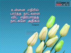 55 Best Tamil Kavithaigal Images Tamil Kavithaigal Coach Bags